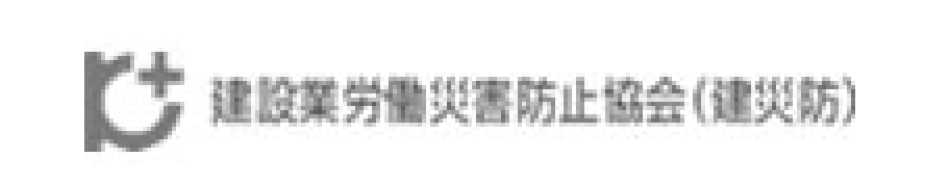 """建設業労働災害防止協会"""""""""""